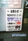 Shinagawa141