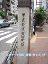 Iidamachi