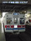 Keisei3333