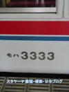 Keisei33331