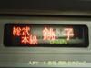 209_for_choshi
