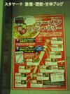 Shinkeissei_ramen_2