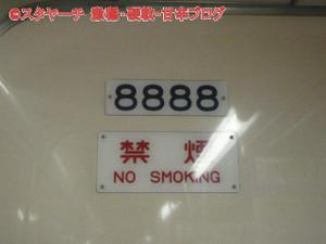 2012050303_shinkeisei