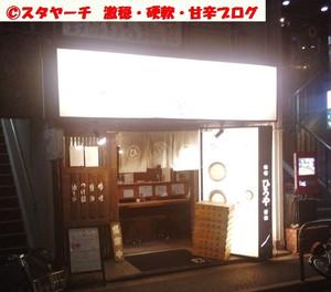 2014102601_kasaiaburasoba