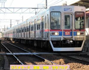 2015010301keisei3500