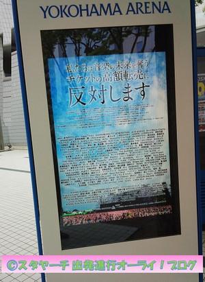 2018053101_yokohama_arena_1_2