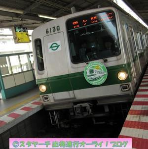 2018111001_tokyometro_6000
