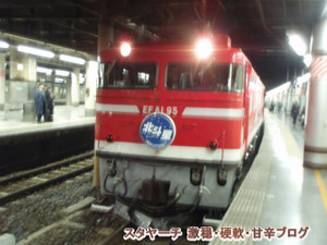Ef8195_hokutosei