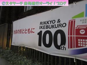 2018121501rikkyo_2