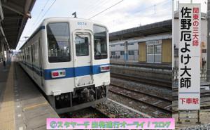 2019031601sanoshi