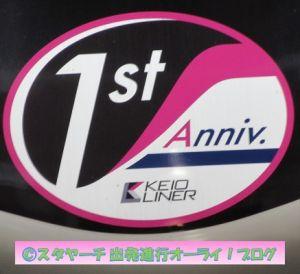2019032501-keioliner1-2